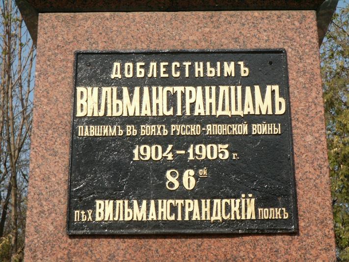 Памятник в Старой Руссе
