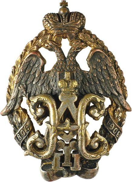 Юбилейный нагрудный знак полка. 1910 г.